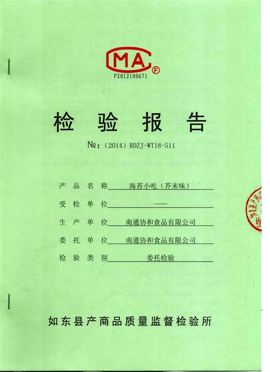 2014manbetx万博官方下载小吃(芥末味)_页面_1.JPG