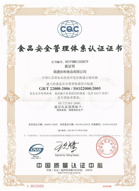 cqc中文.JPG